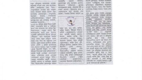 Sayem Sobhan Anvir News on Daily Alokito Bangladesh